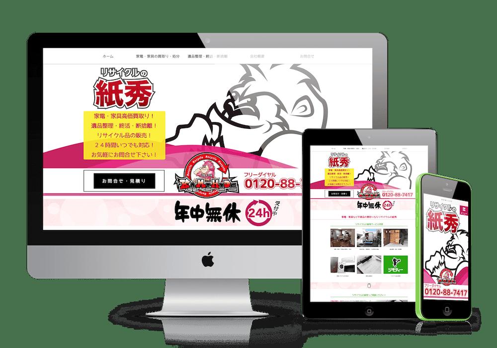 リサイクルの紙秀ホームページ
