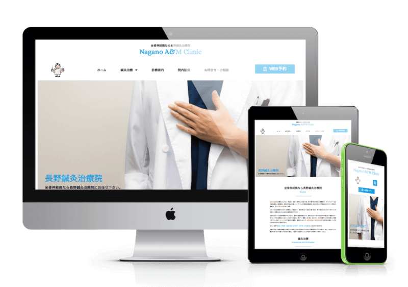 長野鍼灸治療院ホームページ制作