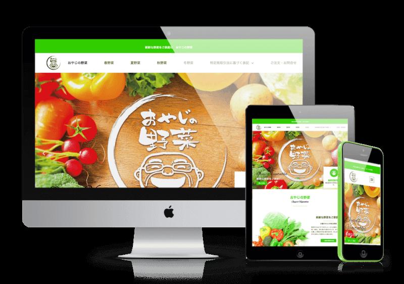 おやじの野菜ホームページ制作