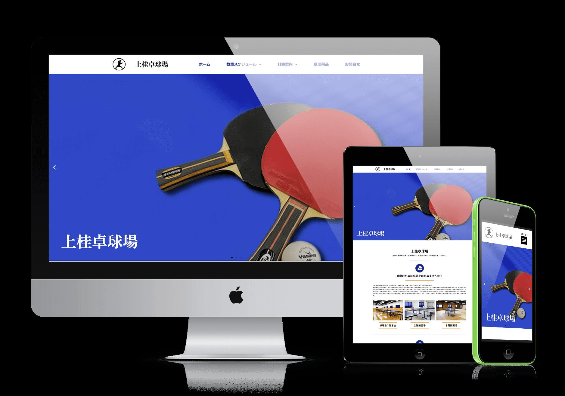 上桂卓球場ホームページ制作