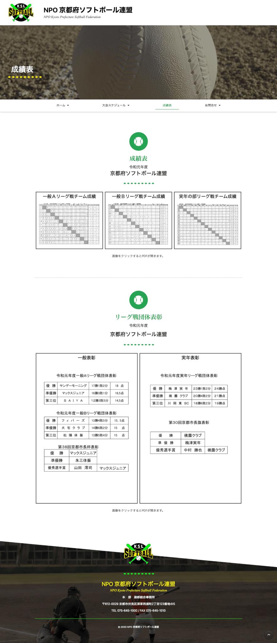 NPO京都府ソフトボール連盟ホームページデザイン
